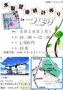 yawaragi_work.jpg