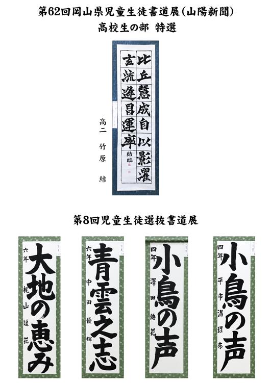 2016_10児童生徒書道展