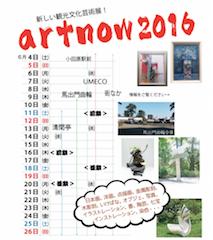 artnow2016ポスター