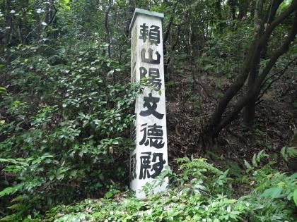 頼山陽文徳殿
