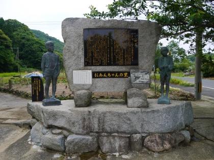 「にあんちゃんの里」記念碑