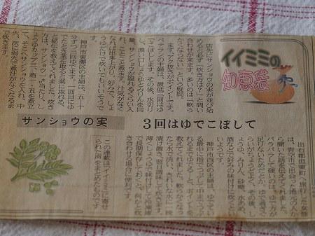 160522山椒 (2)