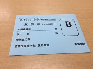 模試受験票