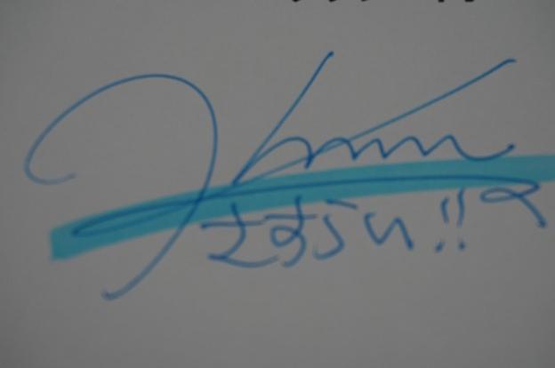パーソナリティーさんのサイン
