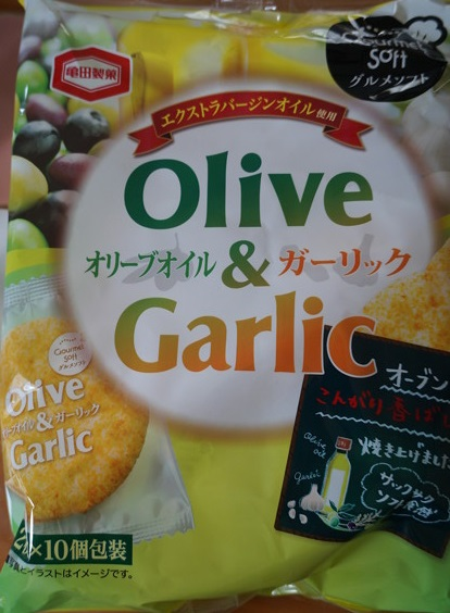 オリーブオイル&ガーリック