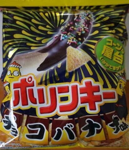 ポリンキー チョコバナナ味