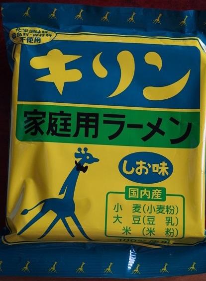 キリン家庭用ラーメン