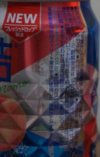 福島産の桃使用!