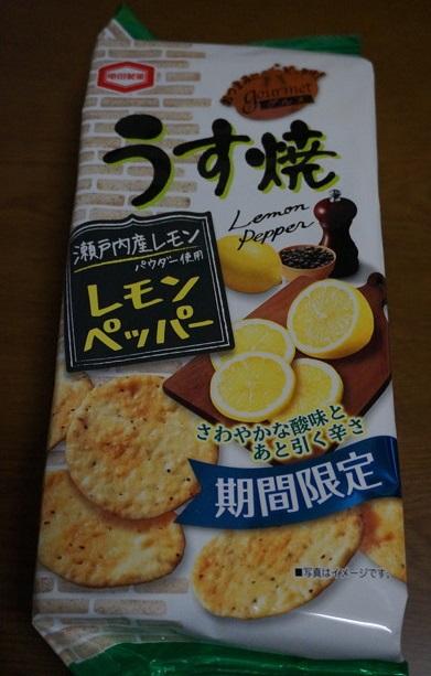 うす焼 レモンペッパー味