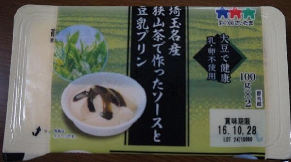 狭山茶で作ったソースと豆乳プリン
