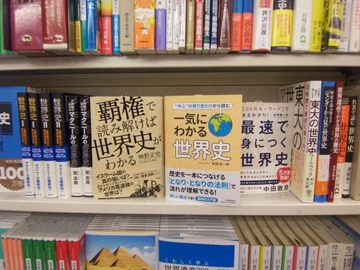 『一気にわかる世界史』が並ぶ棚