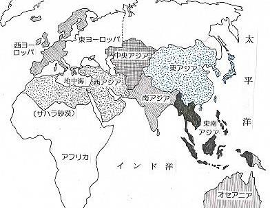 世界史の地域区分 -ユーラシア