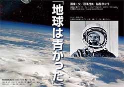 「地球は青かった」 ←お前らならもうちょっと気の効いたこと言えるはず