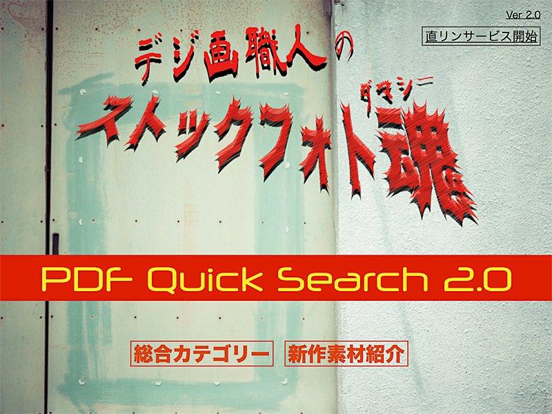 QuickSearch Ver2.0