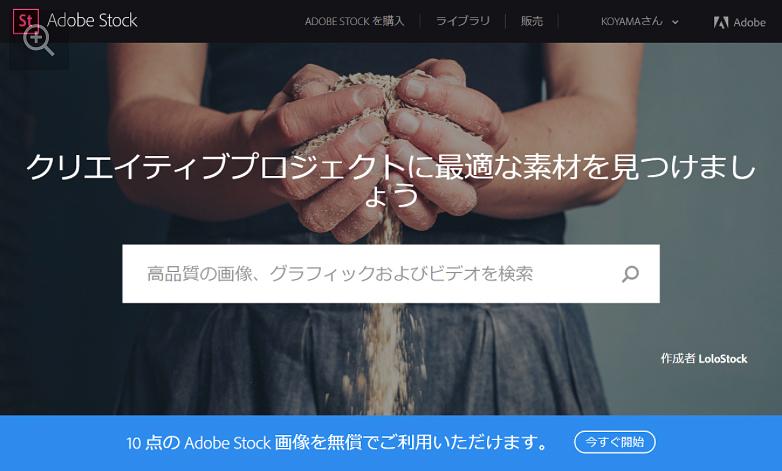 adobe_stock広告