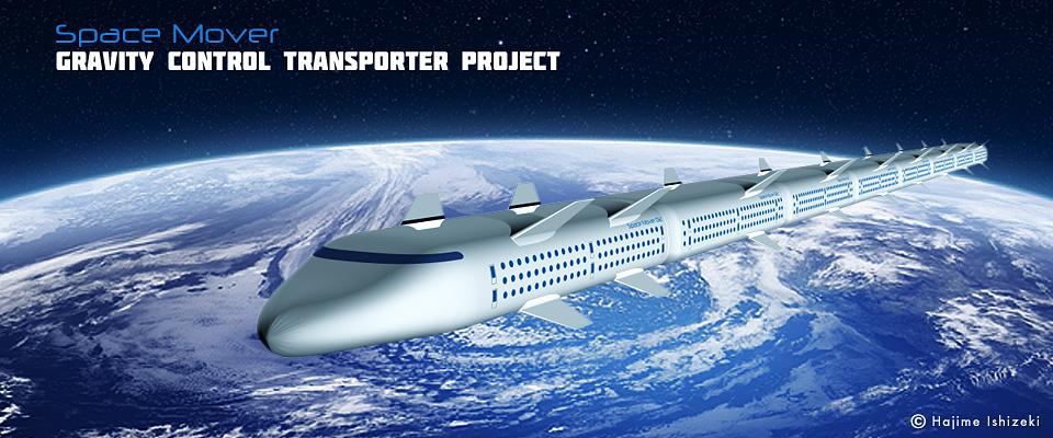 未来の移動手段Space-Mover計画
