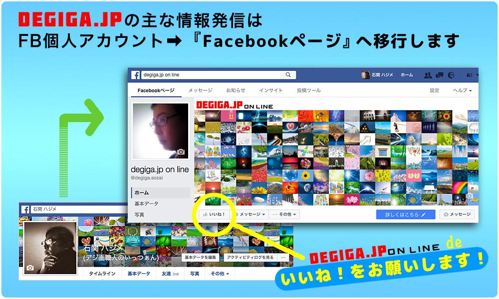 Facebookページへ移行