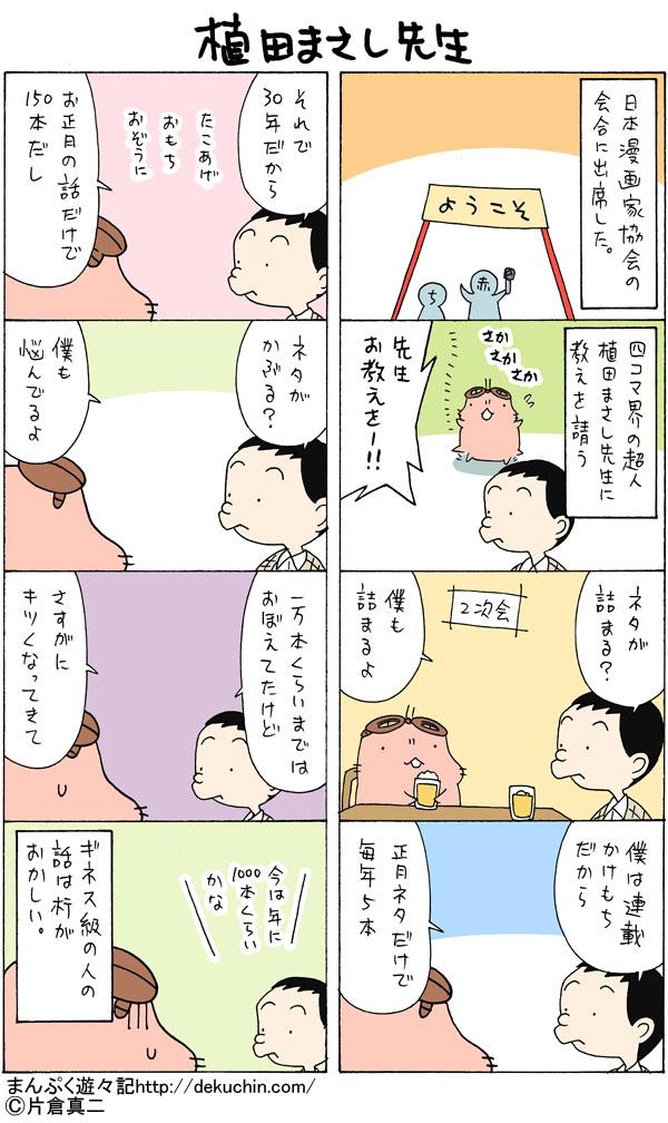 植田まさし先生