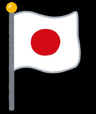 hata_kokki_flag_japan.png~いらすとや