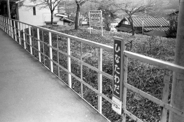 198712_日向和田駅ホーム