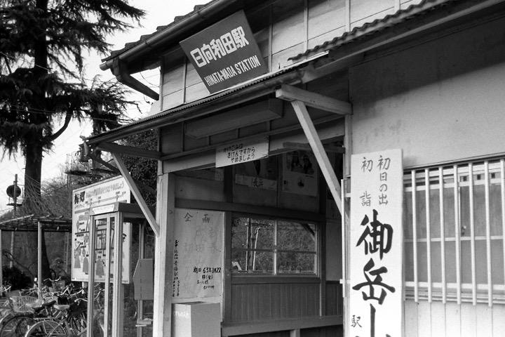 198712_日向和田駅駅舎