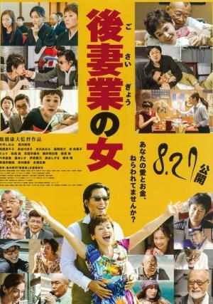 鶴橋康夫 『後妻業の女』 なかなか豪華な役者陣。大竹しのぶの衣装の派手さは大阪が舞台だからか。