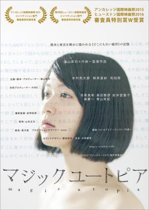 遠山昇司・丹修一共同監督 『マジック・ユートピア』 デリヘル嬢のリサを演じるのは『ローリング』に出ていた柳英里紗。
