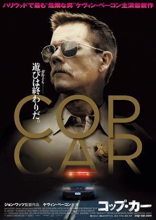ジョン・ワッツ監督 『COP CAR コップ・カー』 主役と製作総指揮にはケヴィン・ベーコン。