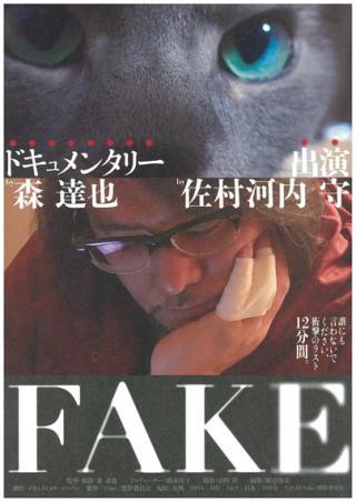 森達也の新作 『FAKE』 被写体はあの佐村河内守氏。飼い猫はただただ事態を見つめている。