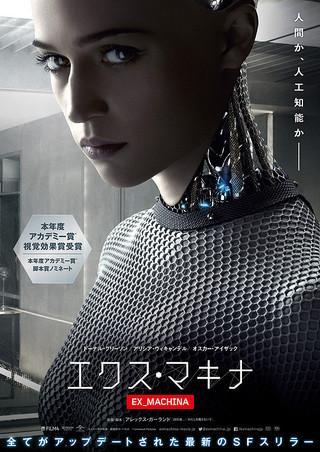アレックス・ガーランド 『エクス・マキナ』 アリシア・ヴィキャンデル演じるエヴァは人工知能を搭載されたロボットだった。