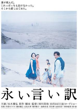 西川美和 『永い言い訳』 主演は本木雅弘だが、脇役も結構豪華。竹原ピストルの存在感がいい。