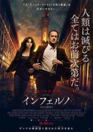 ロン・ハワード 『インフェルノ』 ラングドン教授(トム・ハンクス)はシエナ(フェリシティ・ジョーンズ)と一緒にフィレンツェを駆け抜ける。