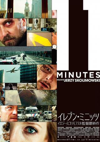イエジー・スコリモフスキ 『イレブン・ミニッツ』 様々な場面がモザイク状に配置されたポスター。映画の中身もそんな感じ。