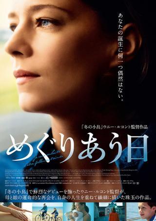 ウニー・ルコント 『めぐりあう日』 エリザを演じるセリーヌ・サレット。