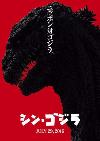 総監督:庵野秀明 『シン・ゴジラ』 「ニッポン対ゴジラ」というのがキャチフレーズ。