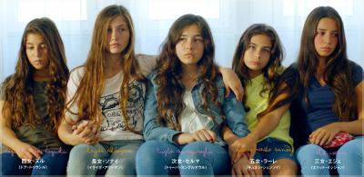 『裸足の季節』 5人姉妹を演じたのはほとんどが素人だったとか。