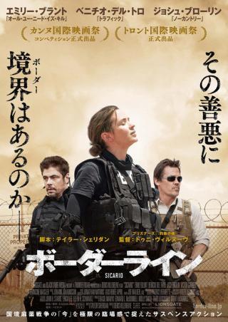 ドゥニ・ヴィルヌーヴ 『ボーダーライン』 日本版のポスターのコピーはこんな感じ。