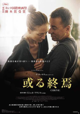 ミッシェル・フランコ 『或る終焉』 デヴィッド(ティム・ロス)はエイズで死が迫っている女性のケアをしている。