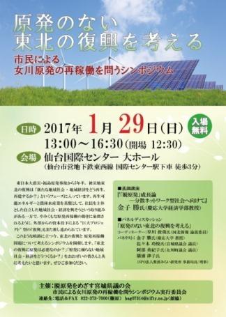 20170129女川原発シンポチラシ表サイズ小