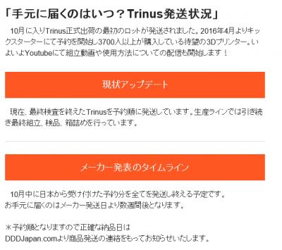 Trinusメール4