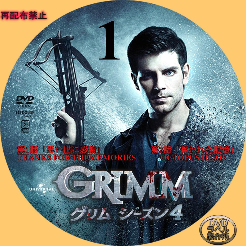『GRIMM/グリム』シーズン6(ファイナル)7話 最 …