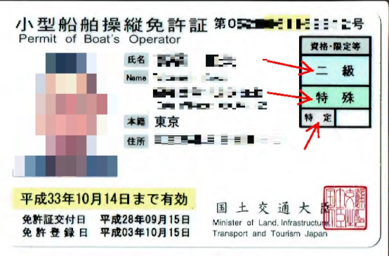 小型船舶免許証20160917[1]