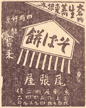 19310712d.jpg