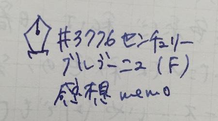 3776センチュリーブルゴーニュ - 365デイズノート - 「感想memo」