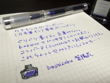 カキモリローラーボール - 紫陽花365デイズノート