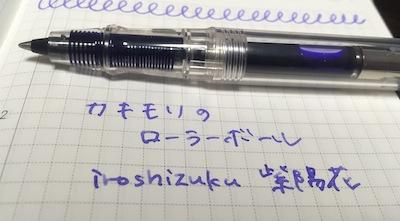 カキモリローラーボール - 紫陽花トモエ