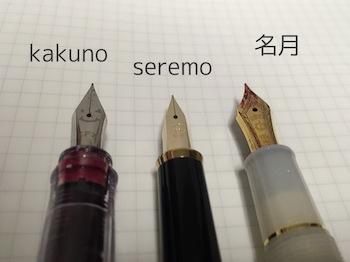 セレモ、kakuno、名月のペン先
