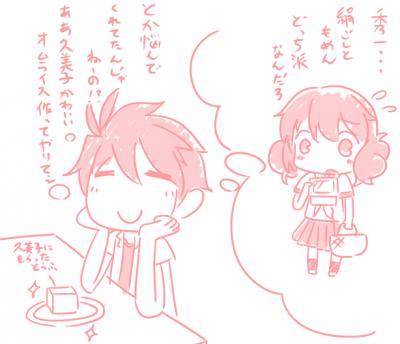 くみこと豆腐