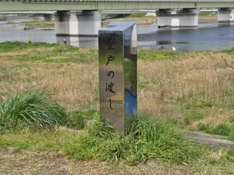 登戸の渡しの碑