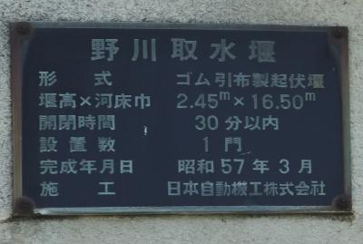 野川取水堰銘板